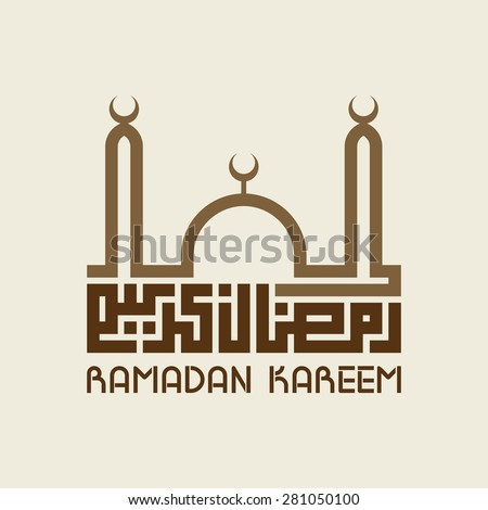 vector illustration arabic calligraphy inscription ramadan kareem, design celebratory illustration with bright geometric patterns, label, logo - stock vector