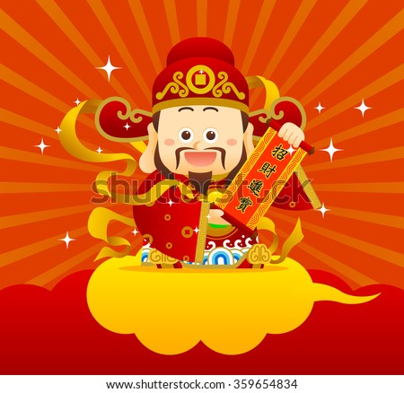 """Vector illustration Chinese Character """"God of Wealth"""". Chinese wording on scroll means: Happy new year! - stock vector"""