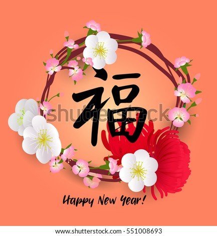 Vector Illustration Chinese New Year Background With Flower Wreath And Calligraphy Text Design For Greeting