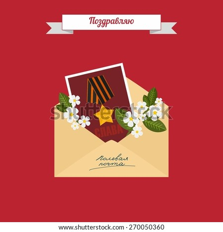 "Vector Illustration ""Congratulate"". Card with the image of the Order of Hero of the Soviet Union and the word ""glory"" in a beige envelope with the words ""field post"" and flowers on a red background. - stock vector"