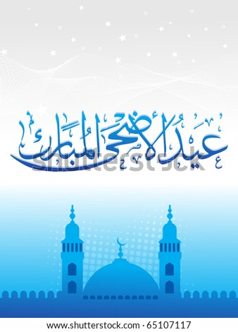 vector illustration for eid al adha - stock vector