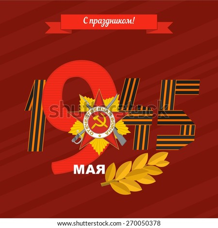 "Vector Illustration ""Happy Holidays!"". Order with the inscription ""Great Patriotic War"" in  form of red and gold star. Inscription ""May 9, 1945"" St. George ribbon, laurel branch on a red background. - stock vector"