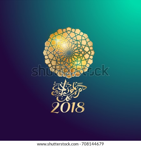 Vector Illustration Happy New Hijri Year 1438. Happy Islamic New Year.  Graphic Design For