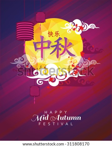 Vector illustration moon rabbits for celebration Mid Autumn Festival , Translation: Happy Mid Autumn Festival ( Chuseok )