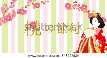 Vector illustration of a doll of the Japanese Girls' Festival. / March 3. Japanese celebrate Doll Festival(Girl's Festival). The festival is held to pray for young girls' health and happiness.