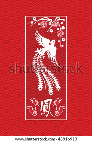 Vector illustration of a mythological animal - a chinese phoenix