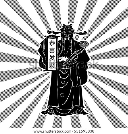 Vector illustration of a shining Chinese God of Fortune holding a banner with the Chinese Word Gong Xi Fa Cai for the meaning May you be prosperous, for the Chinese New Year concept.