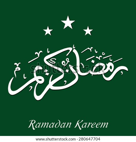 Vector illustration of a stylish text for Ramadan Kareem with green background. - stock vector