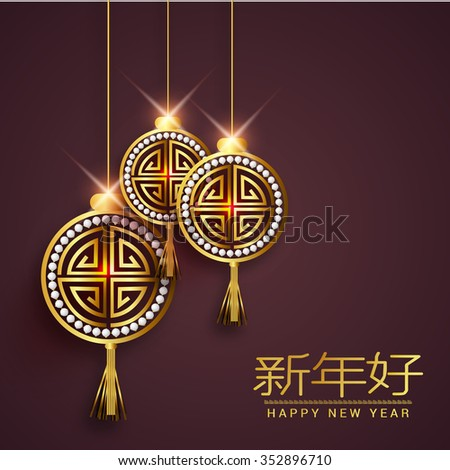 vector illustration of abstract chinese new year background. - stock vector