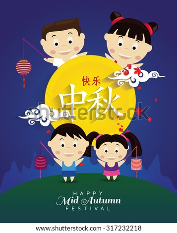 vector illustration of children playing with colorful lanterns in the moonlight, the idea decoration of design for celebration Mid Autumn Festival , Translation: Happy Mid Autumn Festival ( Chuseok ) - stock vector