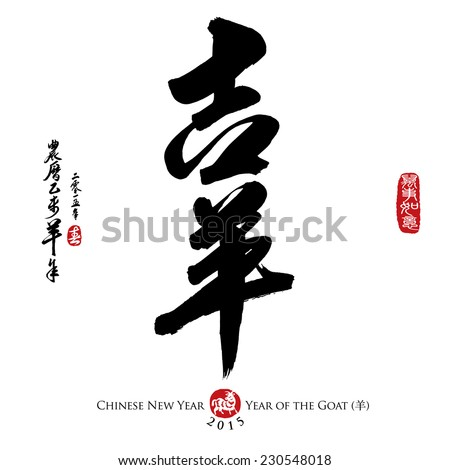 Vector illustration of chinese calligraphy ji yang, Translation: Lucky Goat. Chinese New Year 2015. Year of the Goat 2015. Chinese seal wan shi ru yi, Translation: Everything is going very smoothly.  - stock vector
