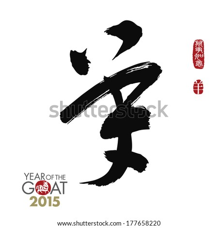 Vector illustration of chinese calligraphy yang, Translation: sheep, goat. Year of the Goat 2015. Chinese seal wan shi ru yi, Translation: Everything is going very smoothly.  - stock vector