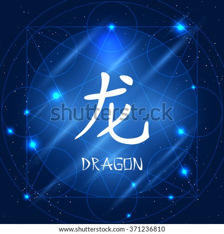 Vector illustration of chinese zodiac sign dragon - stock vector