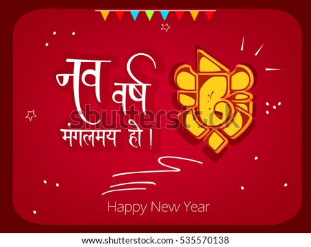 Creative vector illustration design merry christmas stock vector vector illustration of creative happy new year 2017 greeting card with hindi religious text of nav m4hsunfo