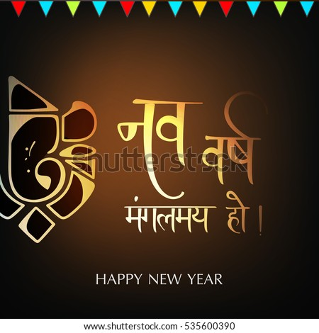 Vector illustration creative happy new year stock vector 535600390 vector illustration of creative happy new year 2017 greeting card with hindu religious text of nav m4hsunfo