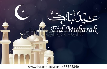 Vector illustration of Eid Mubarak Islamic holiday greeting card design - stock vector