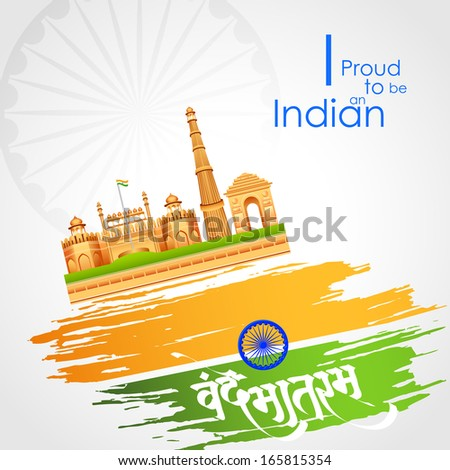 vector illustration of famous monument in Indian background with message Vande Maataram (Mother, I bow to thee!) - stock vector