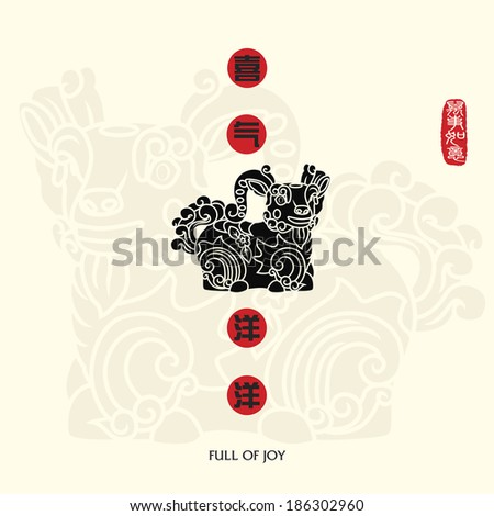 Vector illustration of goat. Goat Calligraphy, Translation: full of joy (idiom). Chinese seal wan shi ru yi, Translation: Everything is going very smoothly. - stock vector