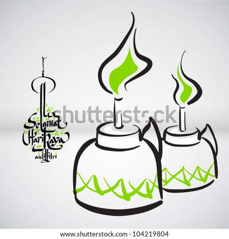 Vector Illustration of Muslim Oil Lamp - Pelita - stock vector