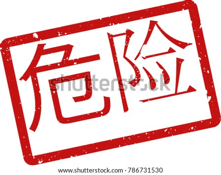 "Vector illustration of red rectangular rubber grunge stamp with the inscription ""danger"" in chinese  language isolated on white background. Translation of the text ""danger"""
