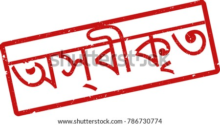 "Vector illustration of red rectangular rubber grunge stamp with the inscription ""denied"" in bengal  language isolated on white background. Translation of the text ""denied"""