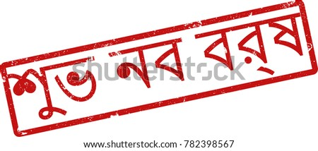 "Vector illustration of red rectangular rubber grunge stamp with the inscription ""Happy New Year"" in bengal  language isolated on white background. Translation of the text ""Happy New Year"""