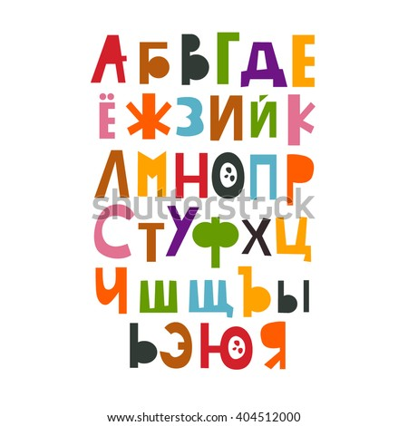 Vector Illustration of the Russian alphabet. abc. Lettering. Multicolored letters. Education of children. Poster. - stock vector