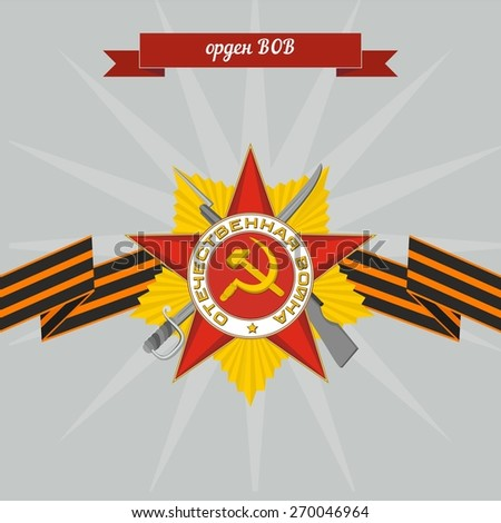 "Vector Illustration ""Order of the Great Patriotic War with the inscription Patriotic War"". Red and golden star with St. George ribbon on a gray background. - stock vector"