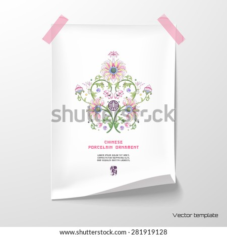 Vector illustration. Sheet of paper with beautiful floral pattern tape to the wall. Imitation of chinese porcelain painting. Lotus flowers and leaves are painted by watercolor.   - stock vector