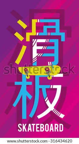 vector illustration skateboard written Chinese characters, graphics for t-shirt, vintage design,  imposed geometric dynamic pattern background . Translation: Skateboard - stock vector