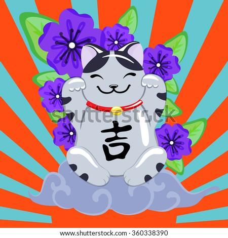 vector illustration with a cat Maneki Neko symbol of good luck. - stock vector