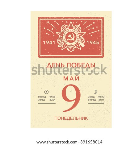 Vector illustration with text in Russian: 9 May Monday Victory day, sunset, sunrise. Calendar sheet. Retro style. Flat design for banners, greeting cards, websites. - stock vector