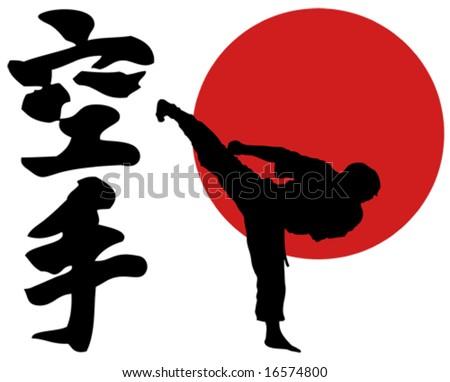 vector karate logo stock vector 16574800 shutterstock rh shutterstock com karate logo png karate logo design