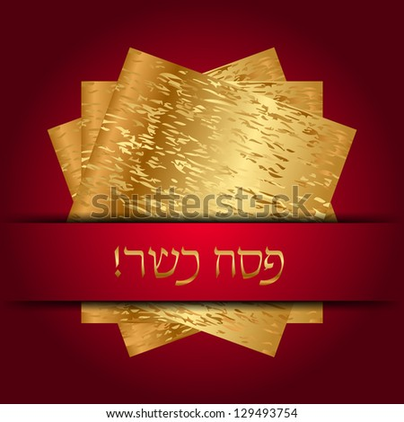 "Vector ""Kosher Passover"" (Hebrew) card with matza - stock vector"