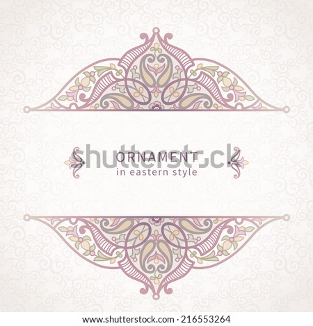 Vector lace card in Eastern style on scroll work background. Ornate element for design. Place for text. Ornamental pattern for wedding invitations, greeting cards. Traditional outline decor. - stock vector