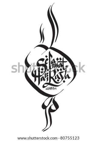 Vector Malay Hand Written Greeting Calligraphy - Happy Aidilfitri in Ketupat Form - stock vector
