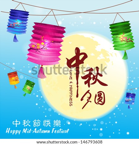 Vector Mid Autumn Festival background with paper lantern - stock vector