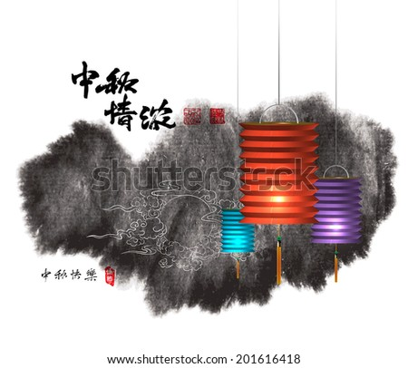 Vector Mid Autumn Festival Design Element. Translation, Main: Mid Autumn Love sickness, Second: Happy Mid Autumn Festival, Stamps: Blessed Feast - stock vector
