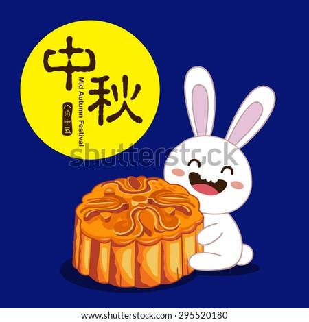 Vector moon rabbit cartoon character illustration. Chinese text means Mid Autumn Festival. - stock vector