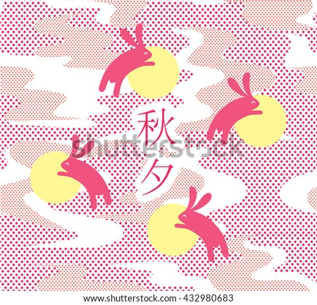 Vector Moon Rabbits of Mid Autumn Festival. Translation, Main: Mid Autumn Festival. - stock vector