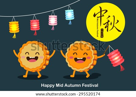 Vector Mooncakes cartoon character of Mid Autumn Festival. Chinese text means Happy Mid Autumn Festival. - stock vector