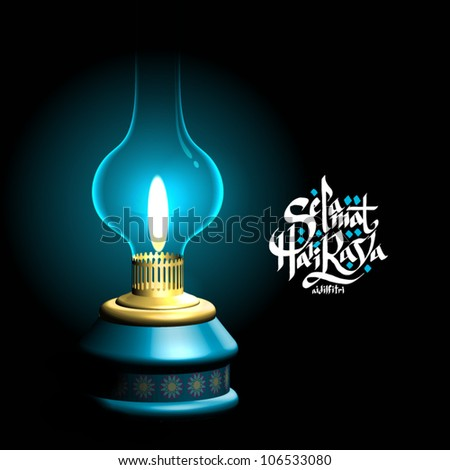 Vector Muslim Oil Lamp - Pelita Translation of Malay Text: Peaceful Celebration of Eid ul-Fitr, The Muslim Festival that Marks The End of Ramadan. - stock vector