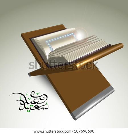 Vector Muslim Qur'an Translation of Jawi Text: Eid Mubarak, May you Enjoy a Blessed Festival - stock vector