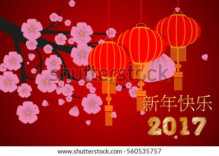 vector of abstract chinese new year graphic and background(Translation for Chinese characters Happy Chinese New Year)