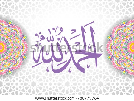 Alhamdulillah stock images royalty free images vectors vector of alhamdulillah in arabic calligraphy with mandala decoration thecheapjerseys Gallery