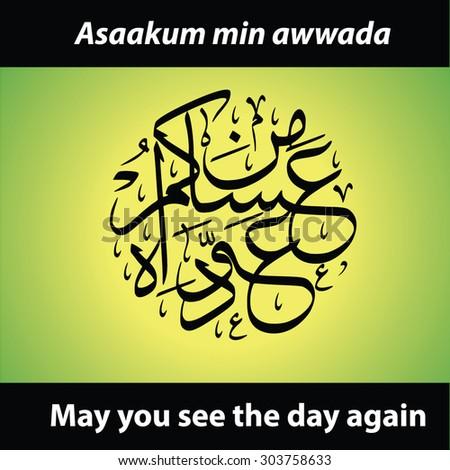 Vector islamic greeting translation may you stock vector hd royalty vector of an islamic greeting translation may you see the day again transliteration m4hsunfo