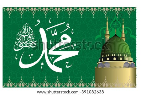 Vector of arabic calligraphy name of Prophet - Salawat supplication phrase translated as God bless Muhammad. Building of Madinah mosque. - stock vector