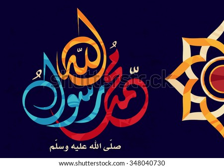 vector of arabic calligraphy  sholawat supplication phrase (translated as God bless Muhammad) - stock vector