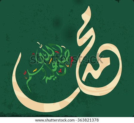 vector of arabic calligraphy sholawat supplication phrase (translated as God bless Muhammad) 4 - stock vector