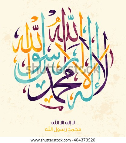 Vector of Arabic calligraphy version of shahada text (Muslim's declaration of belief in the oneness of God and acceptance of Muhammad as God's prophet) - stock vector